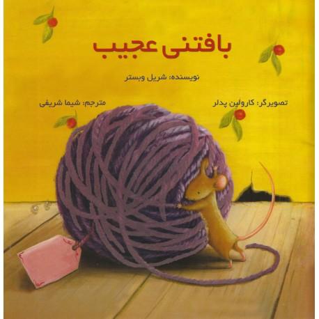 کتاب کودک و نوجوان-بافتنی عجیب