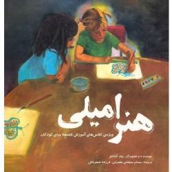 هنر امیلی(ویژه کلاسهای آموزش فلسفه برای کودکان)