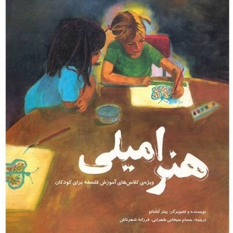 کتاب کودک و نوجوان-هنر امیلی(ویژه کلاسهای آموزش فلسفه برای کودکان)