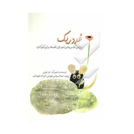 کتاب کودک و نوجوان-فردریک( ویژه کلاسهای آموزش فلسفه برای کودکان)