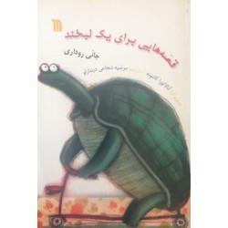 کتاب کودک و نوجوان-قصه هایی برای یک لبخند