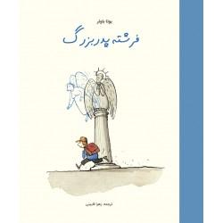 کتاب کودک و نوجوان-فرشته پدر بزرگ