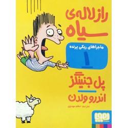 کتاب کودک و نوجوان-راز لاله های سیاه (ریکی پرنده)