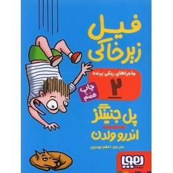 کتاب کودک و نوجوان-فیل زیر خاکی (ریکی پرنده)