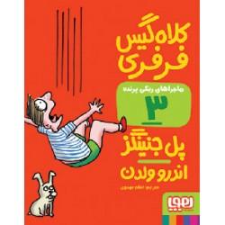کتاب کودک و نوجوان-کلاه گیس فرفری (ریکی پرنده)
