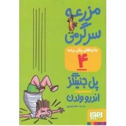 کتاب کودک و نوجوان-مزرعه سرگرمی (ریکی پرنده)