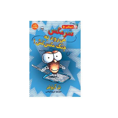کتاب کودک و نوجوان-سرمگس می رود به جنگ مگس کش (ماجراهای مگسی ویززز و سرمگس 10)