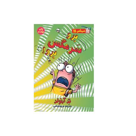 کتاب کودک و نوجوان-برو سرمگس برو (ماجراهای مگسی ویززز و سرمگس 11)