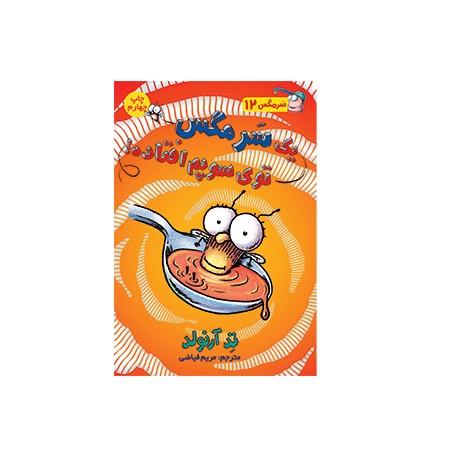 کتاب کودک و نوجوان-یک سرمگس توی سوپم افتاده (ماجراهای مگسی ویززز و سرمگس 12)