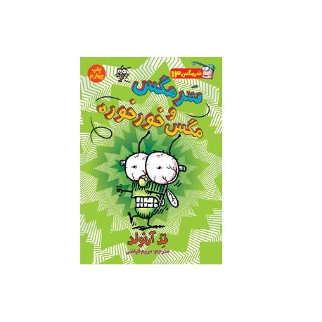 کتاب کودک و نوجوان-سرمگس و مگس خورخوره (ماجراهای مگسی ویززز و سرمگس 13)