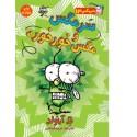 سرمگس و مگس خورخوره (ماجراهای مگسی ویززز و سرمگس 13)