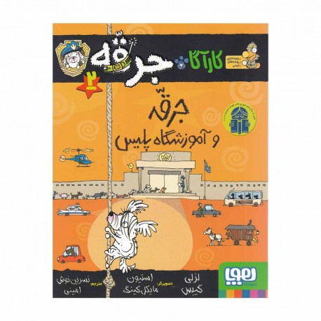 کتاب کودک و نوجوان-جرقه و آموزشگاه پلیس (کارآگاه جرقه سگ پلیس مخفی 2)