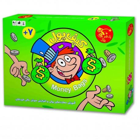 اسباب بازی-کیف پول
