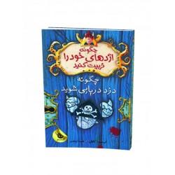 کتاب کودک و نوجوان-چگونه دزد دریایی شوید