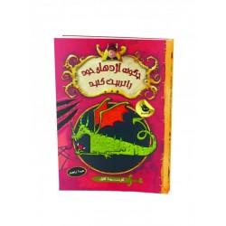 کتاب کودک و نوجوان-چگونه اژدهای خود را تربیت کنید