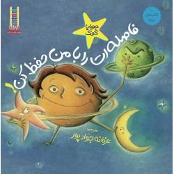 کتاب کودک-فاصله ات را با من حفظ کن