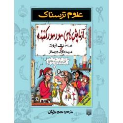 کتاب کودک و نوجوان-آزمایش های مورمور کننده (علوم ترسناک)