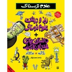 کتاب کودک و نوجوان-ریز و درشت علوم ترسناک (علوم ترسناک)