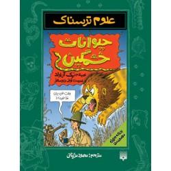 کتاب کودک و نوجوان-حیوانات خشمگین (علوم ترسناک)