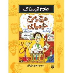 کتاب کودک و نوجوان-هرج و مرج شیمیایی (علوم ترسناک)