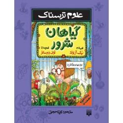 کتاب کودک و نوجوان-گیاهان شرور (علوم ترسناک)
