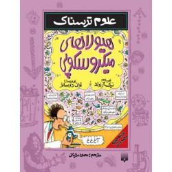 کتاب کودک و نوجوان-هیولاهای میکروسکوپی (علوم ترسناک)