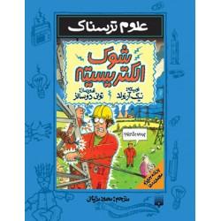 کتاب کودک و نوجوان-شوک الکتریسیته (علوم ترسناک)