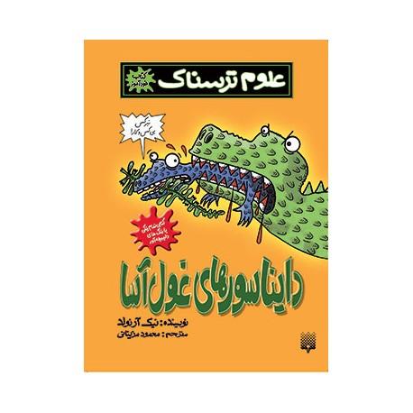 کتاب کودک و نوجوان-دایناسورهای غول آسا (علوم ترسناک)