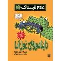 دایناسورهای غول آسا (علوم ترسناک)