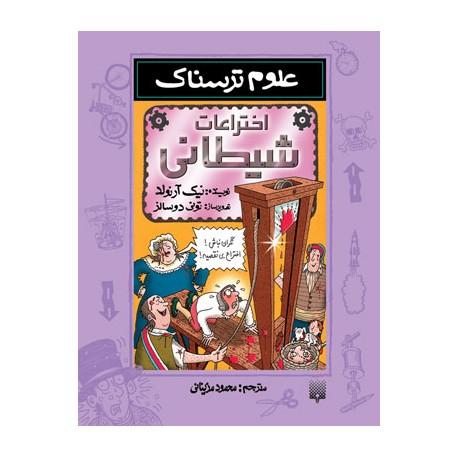 کتاب کودک و نوجوان-اختراعات شیطانی (علوم ترسناک)