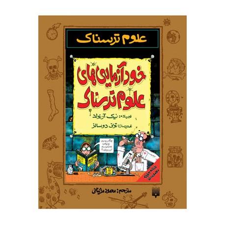 کتاب کودک و نوجوان-خودآزمایی های علوم ترسناک (علوم ترسناک)