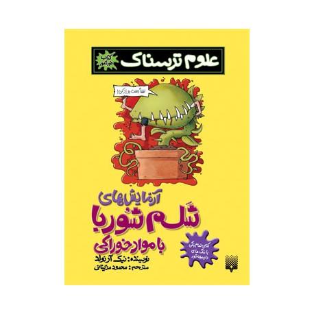 کتاب کودک و نوجوان-آزمایش های شلم شوربا با مواد خوراکی (علوم ترسناک)