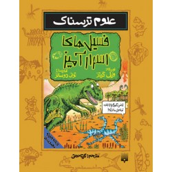 کتاب کودک و نوجوان-فسیل های اسرار آمیز (علوم ترسناک)