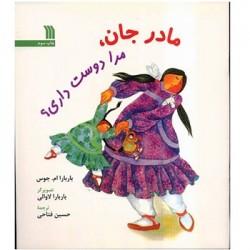 کتاب کودک-مادر جان مرا دوست داری