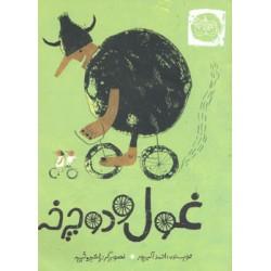 کتاب نوجوان-غول و دوچرخه