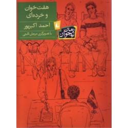 کتاب نوجوان-هفت خوان و خرده ای