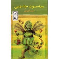 کتاب نوجوان-سه سوت جادویی