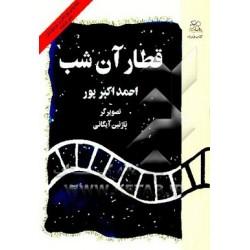 کتاب نوجوان-قطار آن شب