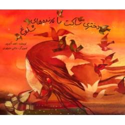 کتاب کودک و نوجوان-دختری ساکت با پرنده های شلوغ