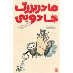 کتاب کودک و نوجوان-مادر بزرگ جادویی