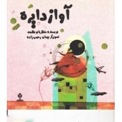 کتاب کودک-آواز دایره