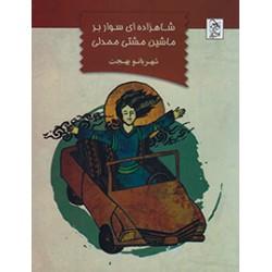 کتاب کودک و نوجوان-شاهزاده ای سوار بر ماشین مشتی ممدلی