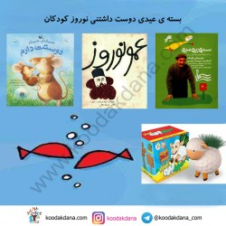 بسته ی دوست داشتنی نوروز کودکان