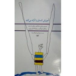 کتاب مخصوص والدین-آموزش انسان را آزاد می کند