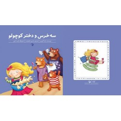 کتاب کودک-سه خرس و دختر کوچولو
