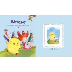 کتاب کودک-جوجه طلا