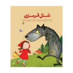 کتاب کودک-شنل قرمزی
