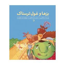 کتاب کودک-بزها و غول ترسناک