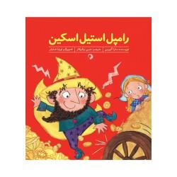 کتاب کودک-رامپل استیل اسکین