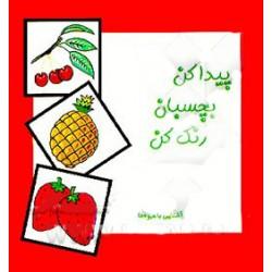 کتاب کودک-پیدا کن بچسبان رنگ کن آشنایی با میوه ها